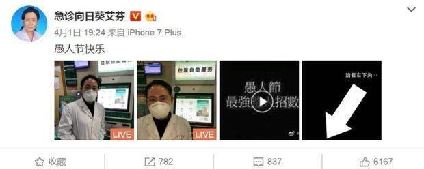 activite docteur weibo