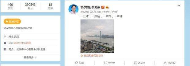 docteur compte weibo